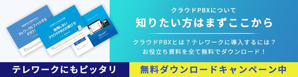 クラウドPBX選び方ガイド